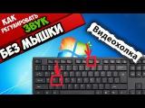 Как регулировать звук на клавиатуре без мыши