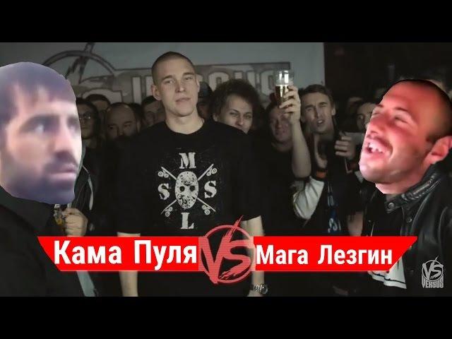 VERSUS ( Махачкала ) Кама Пуля VS Мага Лезгин