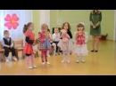 Танец с куклами Утренник 8 Марта в детском саду Младшая группа