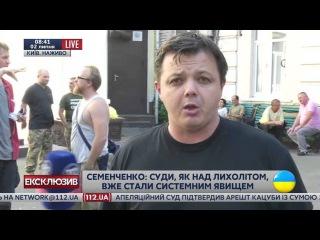 Семенченко: Все те, чьи родственники пострадали от режима порошенко и его гоп-команды, должны быть сейчас у Печерского суда г.Киева