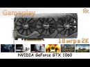 NVIDIA GeForce GTX 1060 6GB: gameplay в 18 популярных играх в 2K