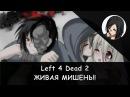 Left 4 Dead 2: МОЯ ЖИВАЯ МИШЕНЬ!! [RPG-Nightwolf]