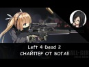 Left 4 Dead 2: СНАЙПЕР И НЕУДАЧНИК!! [RPG-Nightwolf]