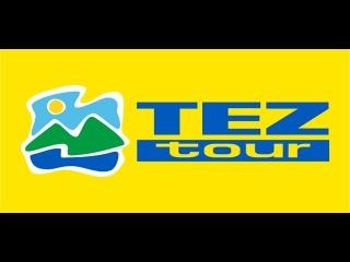 Tez World Expo: #Summer2017