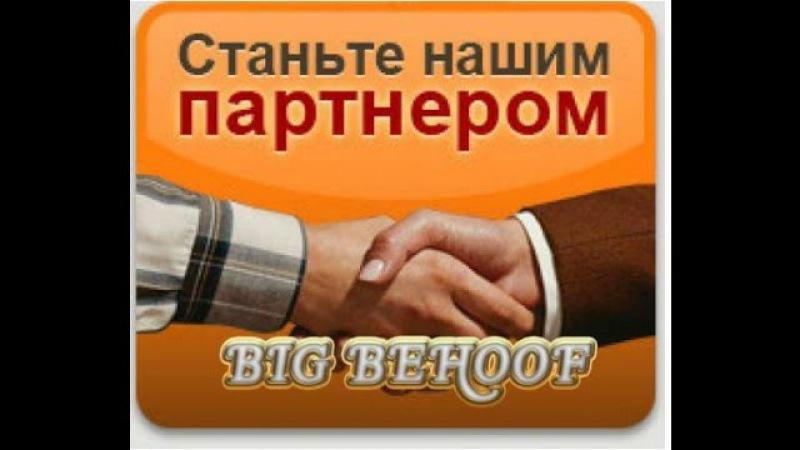 ВЫВОД с с проекта Big behoof денежных средств Натальи Ловковой