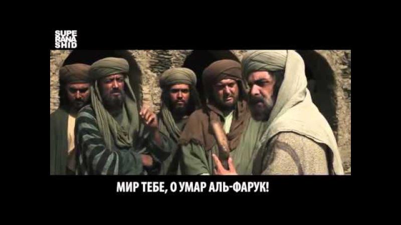 Мишари Рашид – Мир тебе, о Умар аль Фарук! Сильный нашид про Умара ибн аль Хаттаба