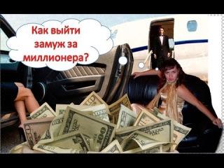 Как выйти замуж за миллионера. Reneya FEV.