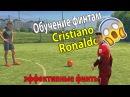 Криштиану Роналду Обучение финтам HD Cristiano Ronaldo Skills Tutorial ● 2016