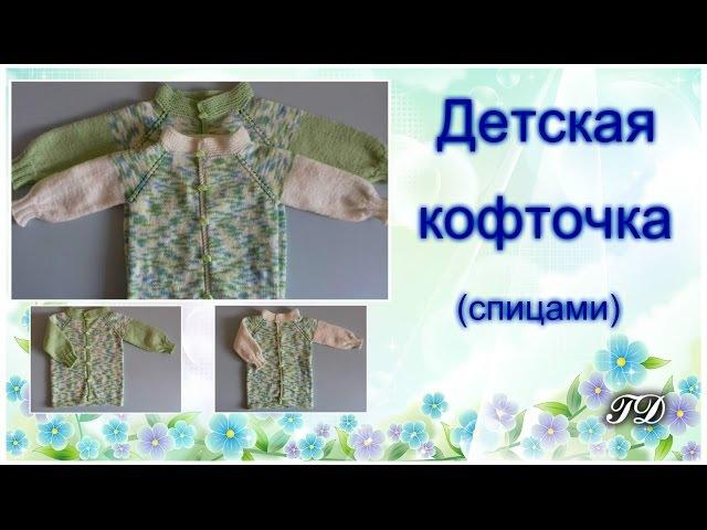 Детская кофточка реглан (спицами)