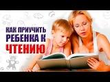 КАК ПРИУЧИТЬ РЕБЕНКА ЧИТАТЬ / ПОЧЕМУ ДЕТИ НЕ ЛЮБЯТ ЧИТАТЬ / ЧТЕНИЕ С ПЕЛЕНОК / ЧТЕ ...