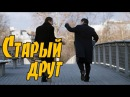 Крутой боевик Старый друг русское кино, фильмы про ментов, боевик