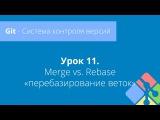Git: Урок 11. Rebase vs. Merge - Что такое git rebase?