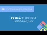 Git: Урок 5. Git checkout - Назад в будущее