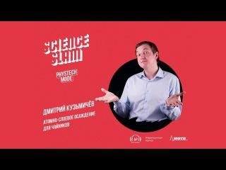 Выступление Дмитрия Кузьмичёва про атомно-слоевое осаждение
