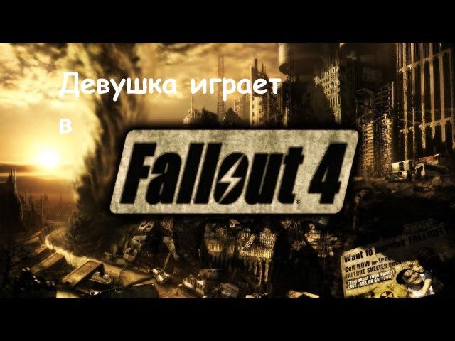 Отправляем Конститьюшн [Девушка играет в Fallout 4 - 9]