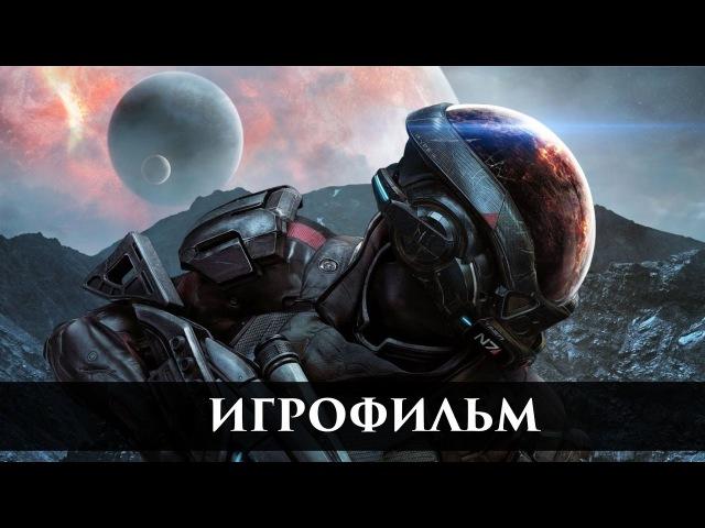 Mass Effect: Andromeda — Игрофильм (сюжет, cutscenes) [Ultra HD 4K]
