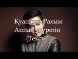 Куандык Рахым - Аппак журегин (Текст, караоке) 2017