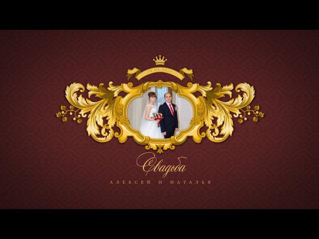 свадебный трейлер Алексей Наталья