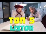 Кухня»: ТОП 5 лучших шутки Феди и Сени