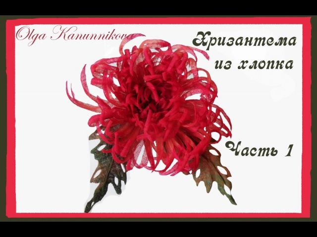 Хризантема из тонкого хлопка Часть 1