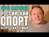 Шура Каретный  Непредсказуемый Российский Спорт