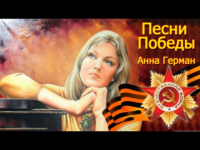 Анна Герман - Песни победы (Сборник 2015)
