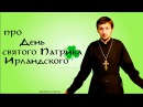 про День святого Патрика Ирландского Batushka ответит