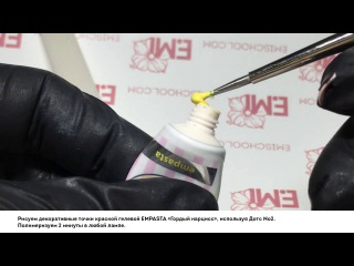 Мастер-класс по созданию E.Mi-маникюра красками гелевыми  «Медовый месяц» и EMPASTA «Гордый нарцисс»