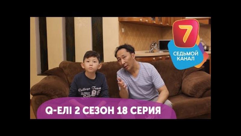Q-елі 2 сезон 18 серия! С понедельника по четверг в 19:00 на Седьмом канале!