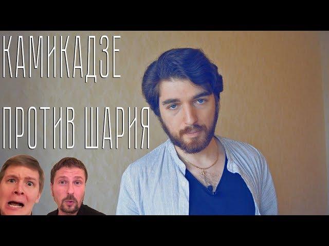 Шарий против Камикадзе Д   Суд   Разоблачение Шария и Камикадзе Д(Kamikadze_d)