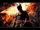 Betman-возрождение:знакомство с бэйном.