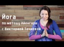 Йога по методу Айенгара с Викторией Точиевой