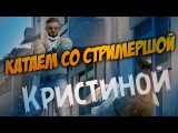 CS:GO #1 Катаем со Стримершой Кристиной :)