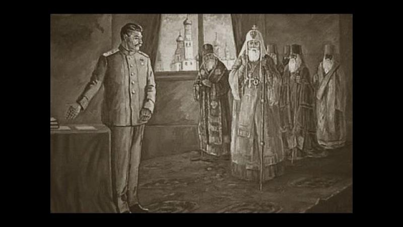 СТАЛИН И ВЕТХИЙ ЗАВЕТ Иеромонах Антоний Шляхов