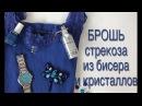 Брошь Стрекоза своими руками   Брошь из бисера, фетра и камней   how to do the crystal brooch