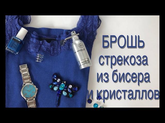 Брошь Стрекоза своими руками | Брошь из бисера, фетра и камней | how to do the crystal brooch