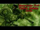 Тропа войны. Neverwinter PvP