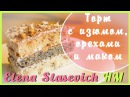 Торт с орехами, изюмом и маком ( Дамский каприз ) РЕЦЕПТ! - очень вкусно!