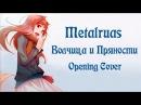 Metalrus - Скитальцы (Волчица и Пряности OP Russian Cover)