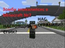Зомби апокалипсис в Minecraft №7 - НАСТОЯЩИЙ ЄПИК НАС ОГРАБИЛИ ДАНЯ И ИВАН