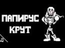 САНС И ПАПИРУС - Я КРУТ Undertale Песня