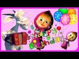 МАША И МЕДВЕДЬ Поем песни с Машей С днем рожденьем на английском
