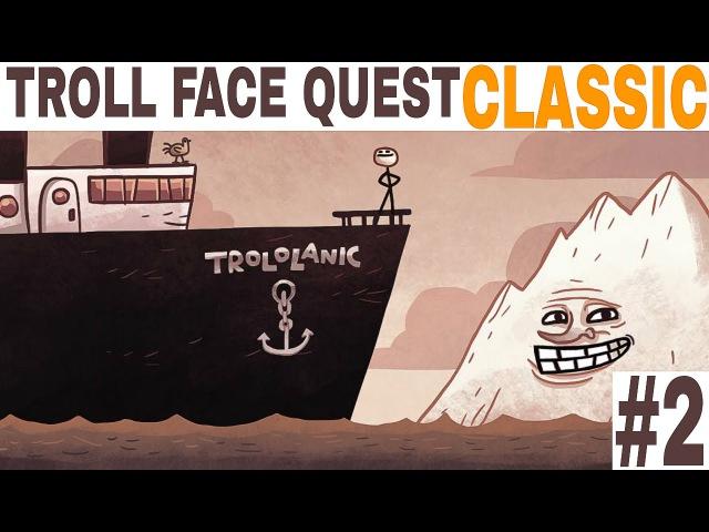 ПОЛНОЕ ПРОХОЖДЕНИЕ ИГРЫ Troll Face Quest Classic для ANDROID ЧАСТЬ 2 ЕЩЁ БОЛЬШЕ ВЕСЕЛЬЯ