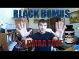Жиросжигатель DY BLACK BOMBS 1.3 DMAA FREE