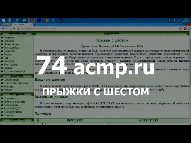 Разбор задачи 74 acmp.ru Прыжки с шестом. Решение на C