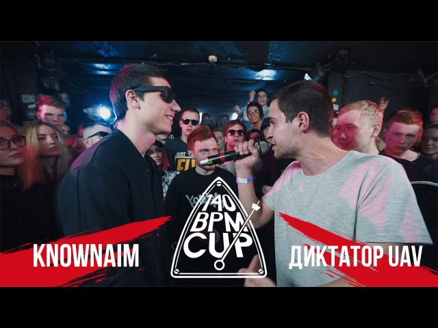 140 BPM CUP: KNOWNAIM X ДИКТАТОР UAV (Отбор)