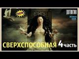 Шикарный Детектив 2016-2017 года - Сверхспособная (4 часть) - Криминал Россия