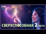 Шикарный Детектив 2016-2017 года - Сверхспособная (2 часть) - Криминал Россия
