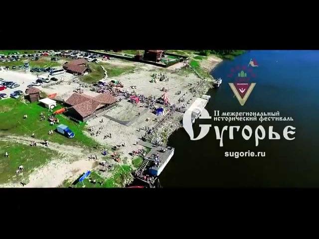 Сугорье-2015. II исторический фестиваль