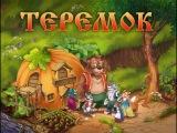 Русские сказки - Сказка Теремок - Русские народные сказки